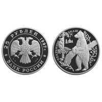 25 рублей 1997 Сохраним наш мир. Бурый медведь, фото 1