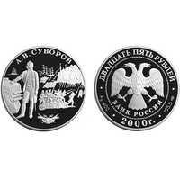25 рублей 2000 Штурм крепости Измаил. А.В. Суворов, фото 1