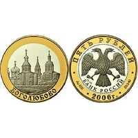 """5 рублей 2006 """"Боголюбово"""", фото 1"""