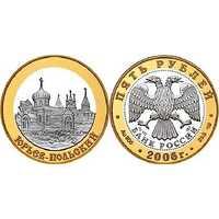 """5 рублей 2006 """"Юрьев-Польский"""", фото 1"""