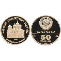 50 рублей 1988 год (золото, Софийский собор. Новгород. 1045 год), фото 1