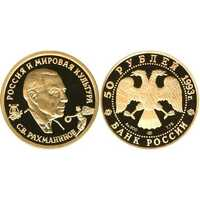 50 рублей 1993 год (золото, Россия и мировая культура, С.В.Рахманинов), фото 1