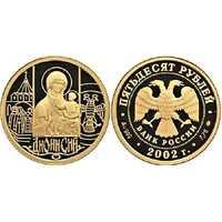 50 рублей 2002 год (золото, Дионисий), фото 1