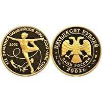 50 рублей 2002 год (золото, XIX зимние Олимпийские игры, Солт-Лейк-Сити, США), фото 1