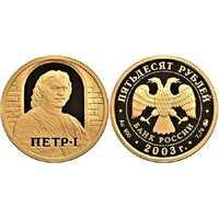 50 рублей 2003 год (золото, Окно в Европу, Петр I, Портрет), фото 1