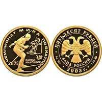 50 рублей 2003 год (золото, Чемпионат мира по биатлону 2003, Ханты-Мансийск), фото 1