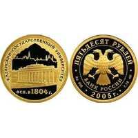50 рублей 2005 год (золото, 1000 лет Казани, КГУ), фото 1