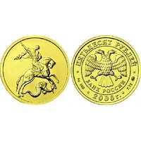 50 рублей 2006 год (золото, Георгий Победоносец), фото 1
