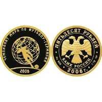 50 рублей 2006 год (золото, Чемпионат мира по футболу 2006 год. Германия), фото 1