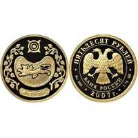 50 рублей 2007 год (золото, Республика Хакасия), фото 1