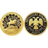 50 рублей 2007 год (золото, 450 лет вхождения Башкирии в состав России), фото 1