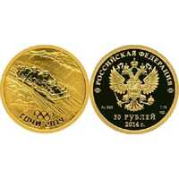 50 рублей 2011 год (золото, Бобслей), фото 1