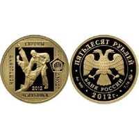 50 рублей 2012 год (золото, Чемпионат Европы по дзюдо. Челябинск), фото 1