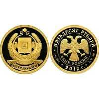 50 рублей 2012 год (золото, 1000 лет единения Мордвы и России), фото 1