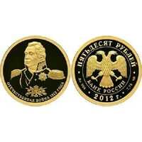 50 рублей 2012 год (золото, 200 лет победы России в отечественной войне 1812), фото 1