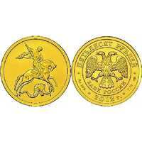 50 рублей 2013 год (золото, Георгий Победоносец), фото 1