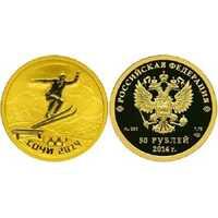 50 рублей 2013 год (золото, Прыжки на лыжах с трамплина), фото 1