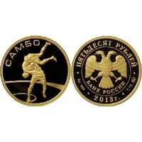 50 рублей 2013 год (золото, Самбо), фото 1