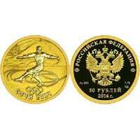 50 рублей 2013 год (золото, Фигурное катание на коньках), фото 1