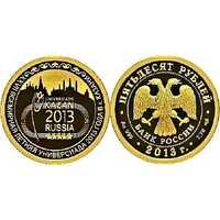 50 рублей 2013 год (золото, XXVII Всемирная летняя Универсиада 2013 года в г. Казани), фото 1