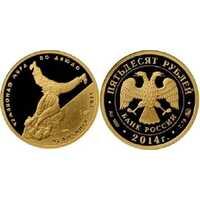 50 рублей 2014 год (золото, Чемпионат мира по дзюдо. Челябинск), фото 1