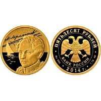50 рублей 2014 год (золото, 200-летие со дня рождения М.Ю. Лермонтова), фото 1