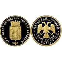 50 рублей 2015 год (золото, 2000-летие основания г. Дербента. Дагестан), фото 1