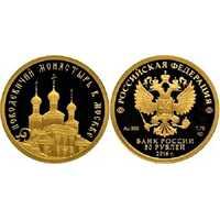 50 рублей 2016 год (золото, Новодевичий монастырь в Москве), фото 1