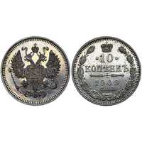10 копеек 1909 года СПБ-ЭБ (серебро, Николай II), фото 1