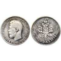 25 копеек 1898 года (Николай II, серебро), фото 1