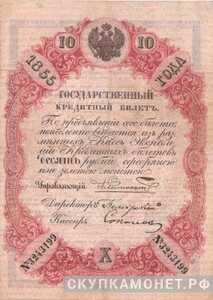 10 рублей серебром 1843-1865, фото 1