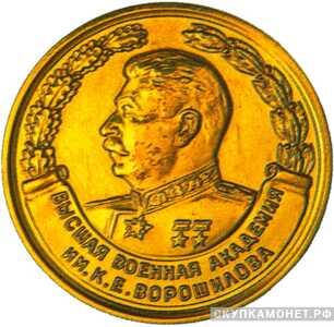 Золотая медаль «Высшая военная академия им.К.Е.Ворошилова», фото 1