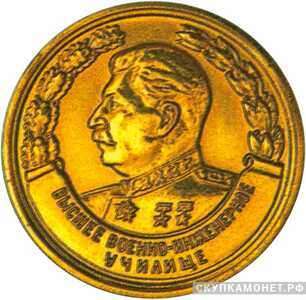 Золотая медаль «Высшее военно-инженерное училище», фото 1