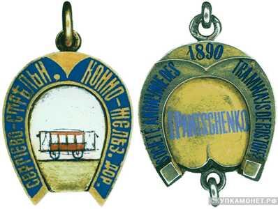 Жетон Сергиево-Стрельно конно-железной дороги Россия, С.-Петербург 1890 г., фото 1