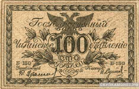 100 рублей 1920. Правительство российской восточной окраины. Атаман Г. Семенов, фото 1