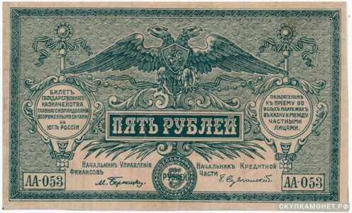 5 рублей 1920. Вооруженных сил юга России, фото 1