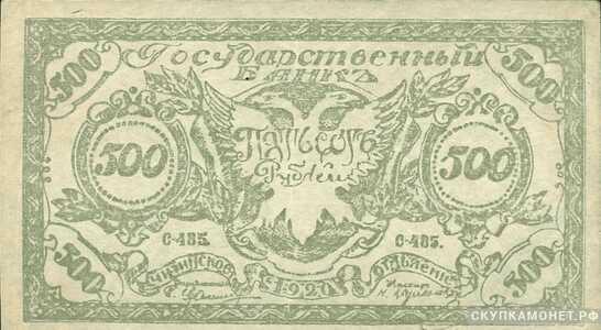 500 рублей 1920. Атаман Г. Семенов, фото 1