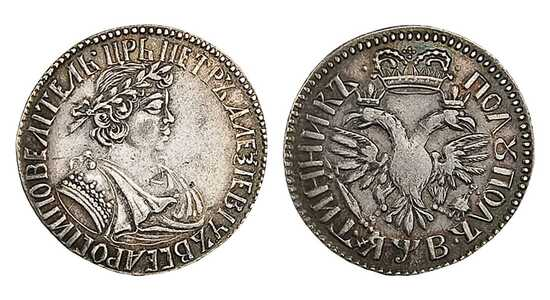 Полуполтинник 1702 года, Петр 1, фото 1