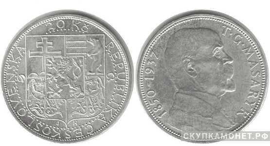 20 крон «Смерть Томаша Масарика»(серебро, Чехословакия), фото 1