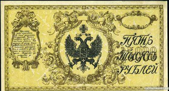 5000 рублей 1920. Временные правительства. Атаман Г. Семенов, фото 1