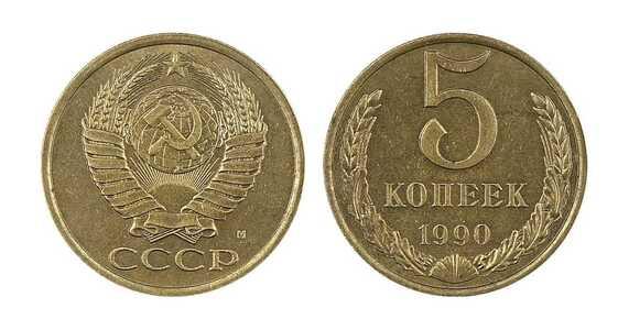 5 копеек 1990 год с буквой М на аверсе возле герба, фото 1