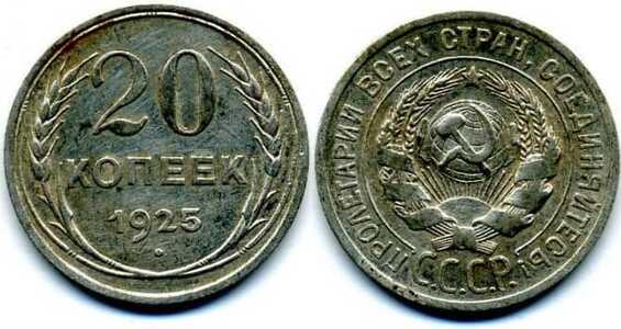 20 копеек 1925 года (серебро, СССР), фото 1