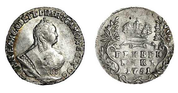 Гривенник 1751 года, Елизавета 1, фото 1