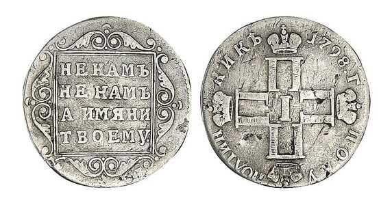 Полуполтинник 1798 года, Павел 1, фото 1