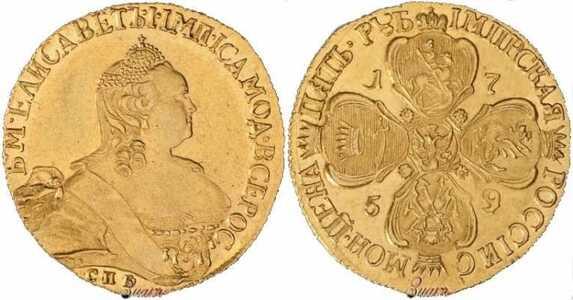 5 рублей 1759 года, Елизавета 1, фото 1