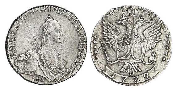 20 копеек 1772 года, Екатерина 2, фото 1