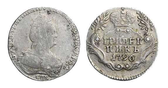 Гривенник 1796 года, Екатерина 2, фото 1