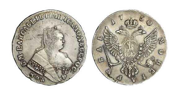 1 рубль 1750 года, Елизавета 1, фото 1
