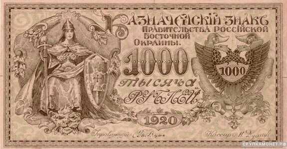 1000 рублей 1920. Временные правительства. Атаман Г. Семенов, фото 1