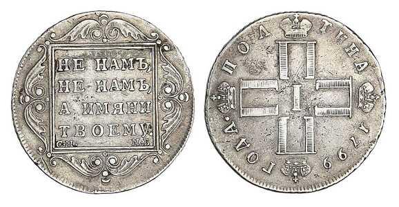 Полтина 1799 года, Павел 1, фото 1